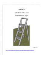 فيجوال بيسك ٢٠٠٨ خطوة خطوة صورة كتاب