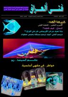 مجلة فتى العراق صورة كتاب