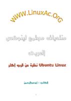 نظام ubuntu linux (نظرة عن قرب) صورة كتاب