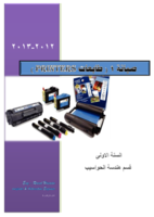 صيانة الطابعات صورة كتاب