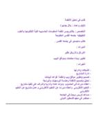 تحليل الانظمة  صورة كتاب