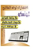 اختصارات لوحه المفاتيح صورة كتاب