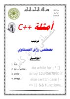 مجموعة امثلة بلغة c++ صورة كتاب