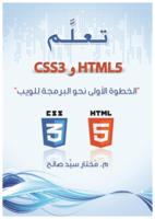 تعلم HTML 5 و CSS 3 صورة كتاب