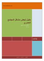 حلول لبعض مشاكل المجتمع المصري  صورة كتاب
