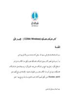 الشبكات اللاسلكية (CCNA wireless) صورة كتاب