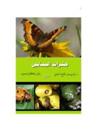 حشرات البساتين النظري صورة كتاب