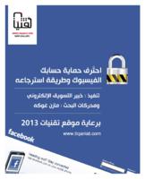 احترف حماية الفيسبوك مع خبير التسويق الالكتروني مازن غوكه صورة كتاب