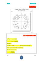 الدائرة المثلثية صورة كتاب