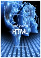HTML للثاني الثانوي العلمي صورة كتاب
