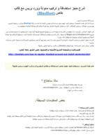 شرح حجز استضافة و نطاق من Bluehost و تركيب مدونة وورد بريس عربية بأسهل الطرق صورة كتاب