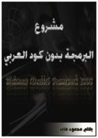 مشروع البرمجة بدون كود العربى 2008 صورة كتاب