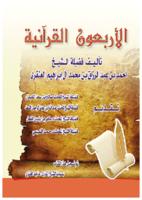 الأربعون القرآنية - الاربعون القرآنية صورة كتاب
