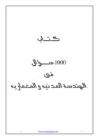 كتاب 1000 سؤال فى الهندسة المدنية والمعمارية - الجزء الرابع صورة كتاب