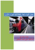 أقوى ملخص لأوامر لغة HTML _الجزء الأول  صورة كتاب