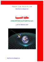 حكاية النسبية صورة كتاب