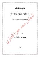 دورة تعلم اوتوكاد 2012 صورة كتاب