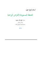 الحنطة المستوردة لأغراض الزراعة صورة كتاب