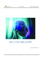 التحكم في الأجهزة بإشارات بالمخ صورة كتاب