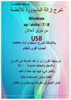 شرح إزالة الباسوورد للأنظمة Windows xp&visita&7&8 عن طريق الـفلاش USB صورة كتاب