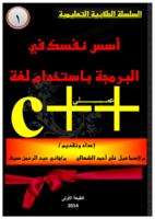 أقوى كتاب لتعلم أساسيات البرمجة باستخدام  لغة السي بلس بلس c++ صورة كتاب
