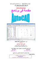 مذكرة فى AutoCad صورة كتاب