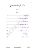 كتاب جوملا! بالعربي صورة كتاب