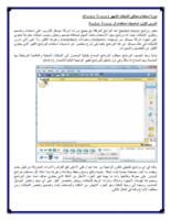 الدورة الكاملة لأستخدام برنامج ال packet Tracer صورة كتاب