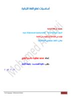 أساسيات تعلم اللغة التركية صورة كتاب