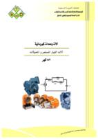 آلات التيار المستمر والمحولات صورة كتاب