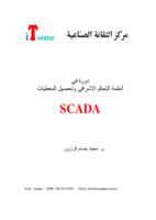 انظمة سكادا scada صورة كتاب