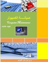 صيانة الكمبيوتر  صورة كتاب