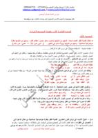 التعبير الأدبي للصف الثالث الثانوي للفرعين (الادبي والعلمي) صورة كتاب