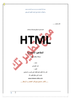 HTML المفاهيم الأساسية صورة كتاب