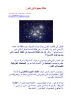 طاقة مجهولة في الكون صورة كتاب