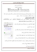 شرح access 2003 صورة كتاب