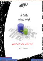مقدمة في قواعد بيانات  صورة كتاب