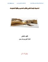 أساسيات البحث العلمي لطلاب الحاسوب وتقنية المعلومات صورة كتاب