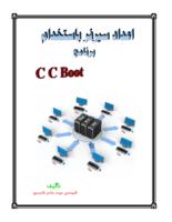 اعداد سيرفر باستخدام برنامج CCBoot صورة كتاب