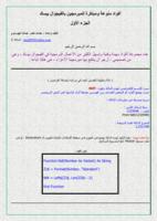 مجموعة أكواد منوعة ومبتكرة للمبرمجين بالفيجوال بيسك  صورة كتاب