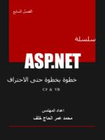 سلسلة ASP.NET خطوة بخطوة حتى الاحتراف الفصل السابع - قوائم التكرار صورة كتاب