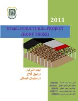 مشروع هندسة معدنية ( Roof Truss)  صورة كتاب
