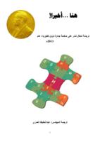ترجمة جائزة نوبل للفيزياء 2013م صورة كتاب