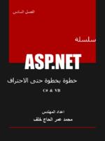 سلسلة ASP.NET خطوة بخطوة حتى الاحتراف الفصل السادس - التعامل مع قواعد البيانات صورة كتاب