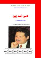 كاميرا أحمد زويل صورة كتاب