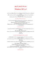 أسرار ويندوز XP صورة كتاب