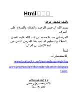 تعلم html الجزء الثاني صورة كتاب