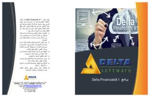 برنامج دلتا المحاسبي الأصدار 9.1 صورة كتاب