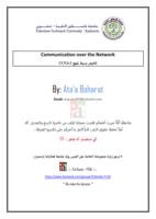تلخيص بسيط لمنهج CCNA-1 باللغة العربية صورة كتاب