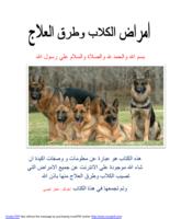امراض الكلاب وطرق العلاج منها صورة كتاب